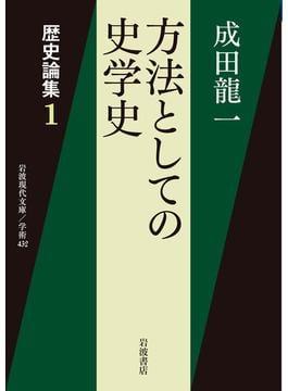 方法としての史学史(岩波現代文庫)