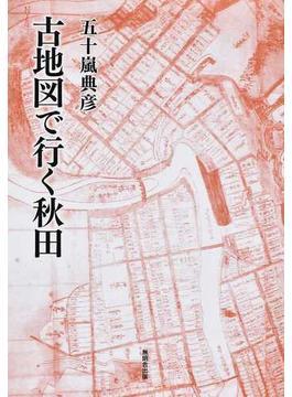 古地図で行く秋田