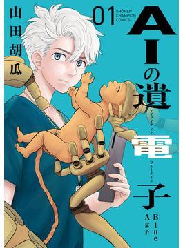 AIの遺電子Blue Age 01(少年チャンピオン・コミックス)
