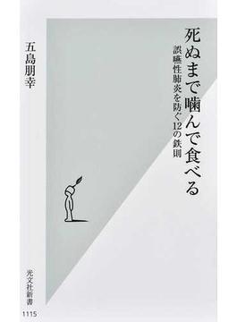 死ぬまで嚙んで食べる 誤嚥性肺炎を防ぐ12の鉄則(光文社新書)