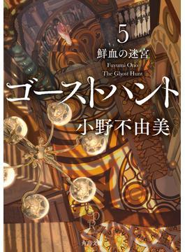 ゴーストハント 5 鮮血の迷宮(角川文庫)