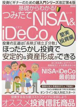 基礎からわかる!つみたてNISA & iDeCo 堅実投資編 ほったらかし投資で安定的な資産形成ができる
