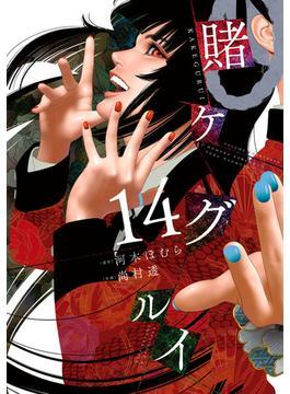 賭ケグルイ 14巻(ガンガンコミックスJOKER)