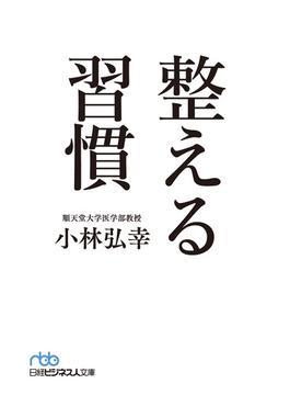 整える習慣(日経ビジネス人文庫)