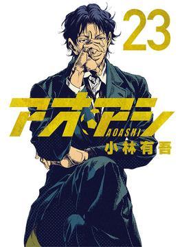 アオアシ 23(ビッグコミックス)