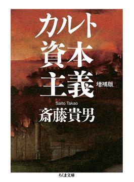 カルト資本主義 増補版(ちくま文庫)