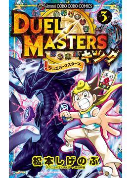 デュエル・マスターズ キング 3(てんとう虫コミックス)