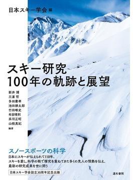 スキー研究100年の軌跡と展望