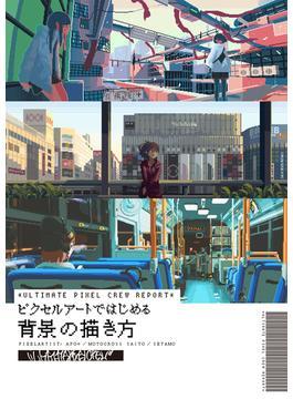 ピクセルアートではじめる背景の描き方 ULTIMATE PIXEL CREW REPORT
