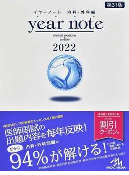 year note 内科・外科編 2022