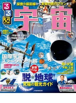 るるぶ宇宙 探査の最前線から未来の旅行プランまで徹底ガイド(JTBのMOOK)