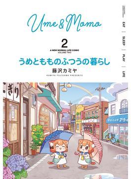 うめともものふつうの暮らし 2 (BAMBOO COMICS)