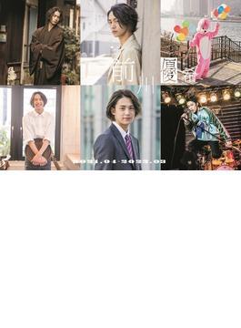 前川優希カレンダーブック2021.04-2022.03(TOKYO NEWS MOOK)