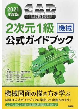 CAD利用技術者試験2次元1級機械公式ガイドブック 2021年度版