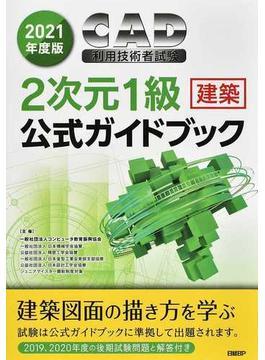 CAD利用技術者試験2次元1級建築公式ガイドブック 2021年度版