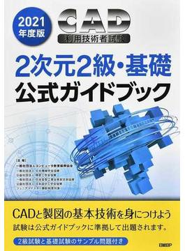 CAD利用技術者試験2次元2級・基礎公式ガイドブック 2021年度版
