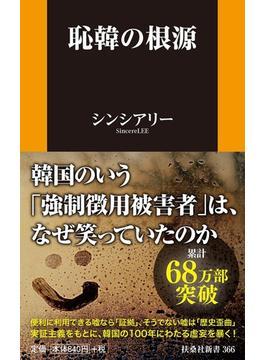 恥韓の根源(扶桑社新書)
