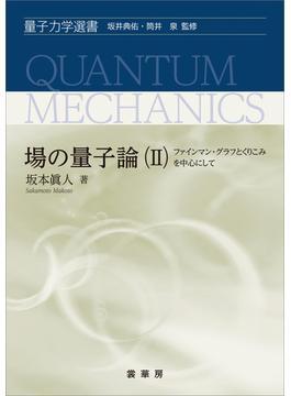 場の量子論(II)(「量子力学選書」シリーズ)