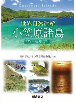 世界自然遺産小笠原諸島 自然と歴史文化