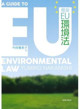 概説EU環境法