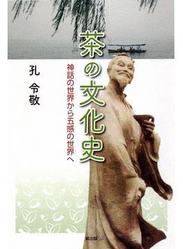 茶の文化史 神話の世界から五感の世界へ