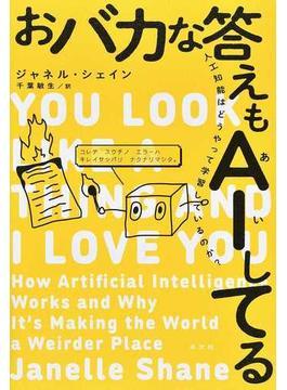 おバカな答えもAIしてる 人工知能はどうやって学習しているのか?