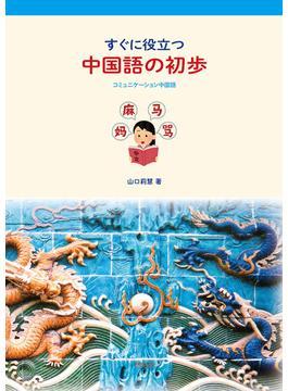 すぐに役立つ中国語の初歩 コミュニケーション中国語