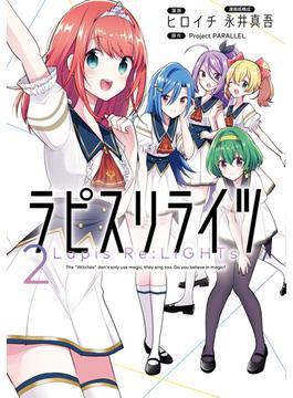 ラピスリライツ 2(電撃コミックスNEXT)