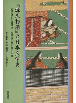 『源氏物語』と日本文学史