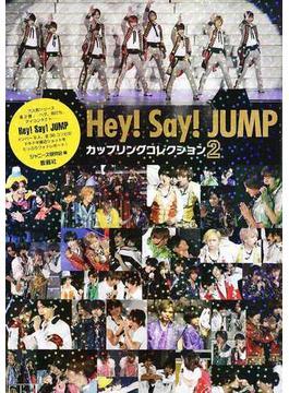 Hey!Say!JUMPカップリングコレクション 2