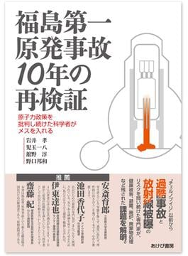 福島第一原発事故10年の再検証 原子力政策を批判し続けた科学者がメスを入れる
