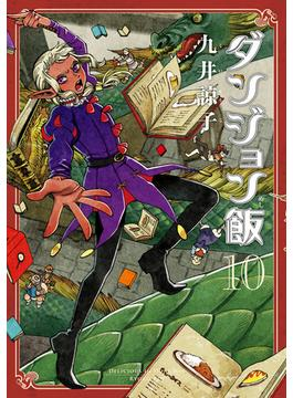 ダンジョン飯 10巻(HARTA COMIX)