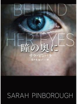 瞳の奥に(扶桑社ミステリー)