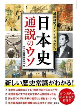 最新研究でここまでわかった日本史通説のウソ