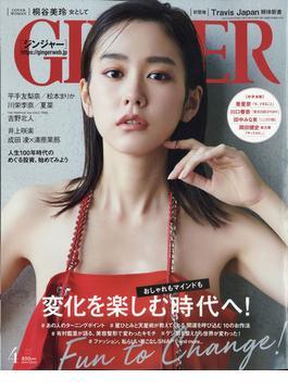 GINGER (ジンジャー) 2021年 04月号 [雑誌]