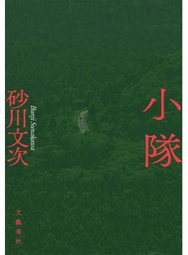 小隊(文春e-book)