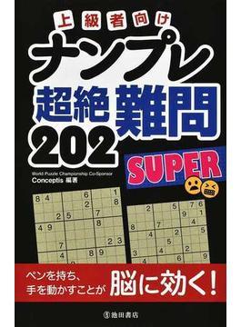 ナンプレ超絶難問202SUPER 上級者向け