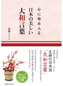 心に染み入る日本の美しい大和言葉