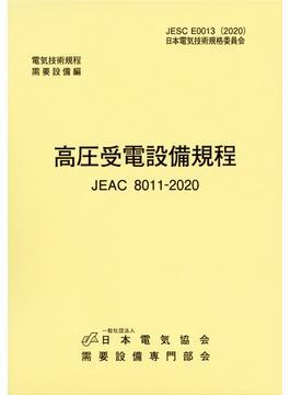 高圧受電設備規程 JEAC 8011−2020 第4版