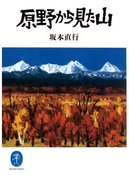 ヤマケイ文庫 原野から見た山(ヤマケイ文庫)