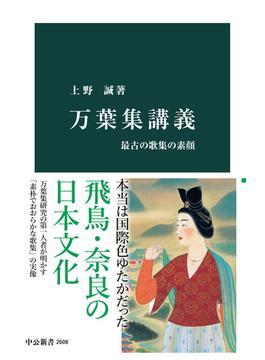 万葉集講義 最古の歌集の素顔(中公新書)