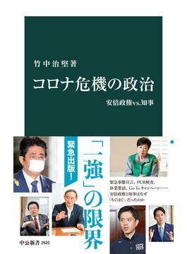 コロナ危機の政治 安倍政権vs.知事(中公新書)