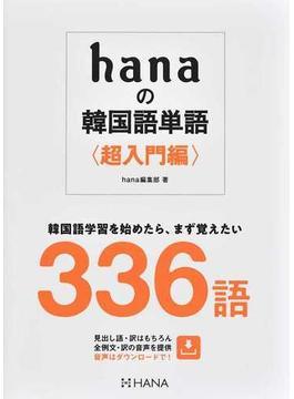hanaの韓国語単語 超入門編 336語