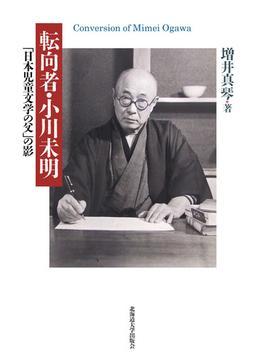 転向者・小川未明 「日本児童文学の父」の影