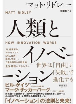 人類とイノベーション 世界は「自由」と「失敗」で進化する