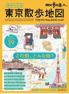 散歩の達人街がわかる東京散歩地図