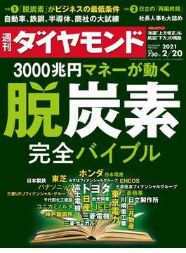 週刊ダイヤモンド 21年2月20日号(週刊ダイヤモンド)