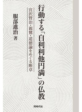 行動する「自利利他円満」の仏教 宮沢賢治・親鸞・道徳論をめぐる断章