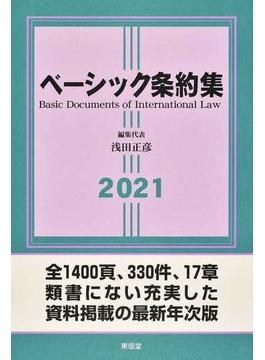 ベーシック条約集 2021年版