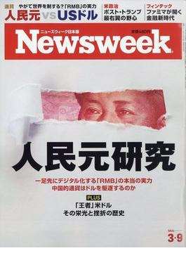 Newsweek (ニューズウィーク日本版) 2021年 3/9号 [雑誌]